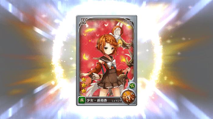 オススメ無料バトルRPGアプリ、幻想少女のキャラクター(孫尚香)の紹介