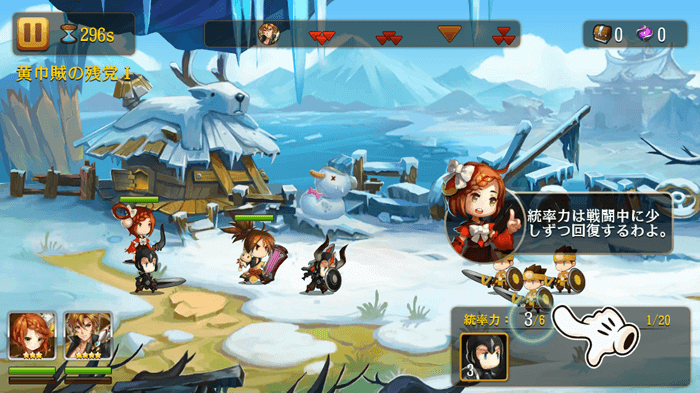 オススメ無料バトルRPGアプリ、幻想少女での兵士を使用する際に必要な統率力の説明