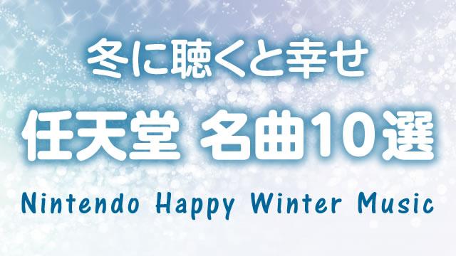 冬に聴きたい任天堂ゲーム音楽の10曲メドレー
