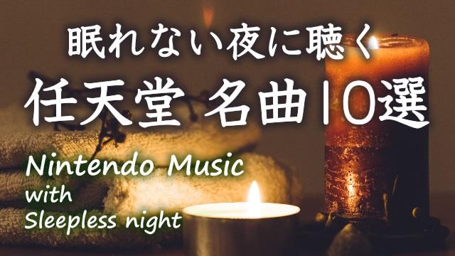 眠れない夜に聴きたい任天堂ゲーム音楽の10曲メドレー。