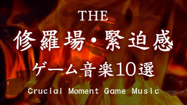 締め切り前の君に!修羅場で聴きたい緊迫感溢れるゲーム音楽10曲メドレー