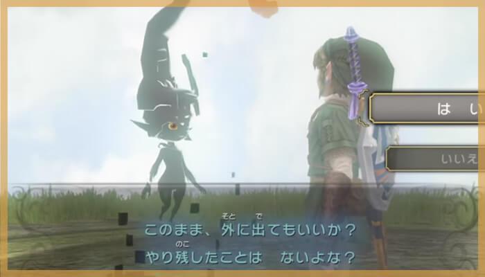 ゼルダの伝説トワイライトプリンセスよりafter boss fight