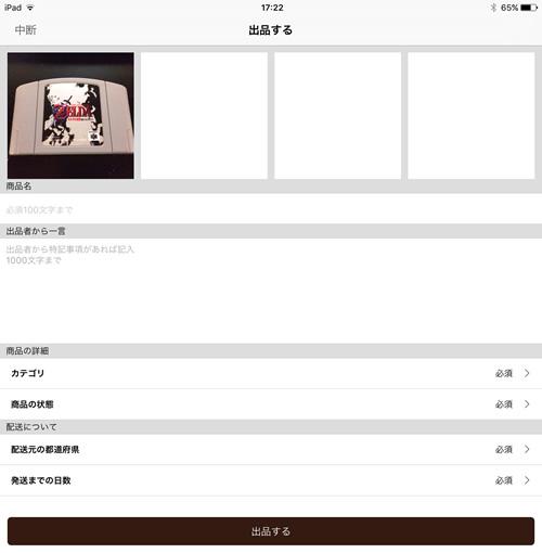 スピラルでの出品の仕方、出品する商品の登録画面