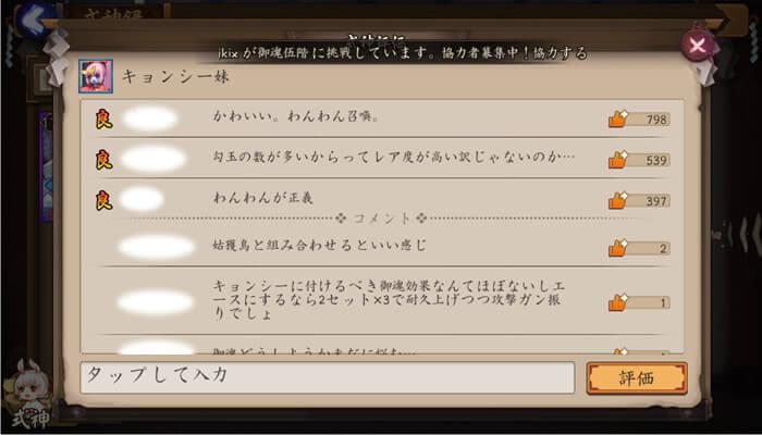 陰陽師のキャラクター、キョンシー妹の詳細とコメント機能の紹介