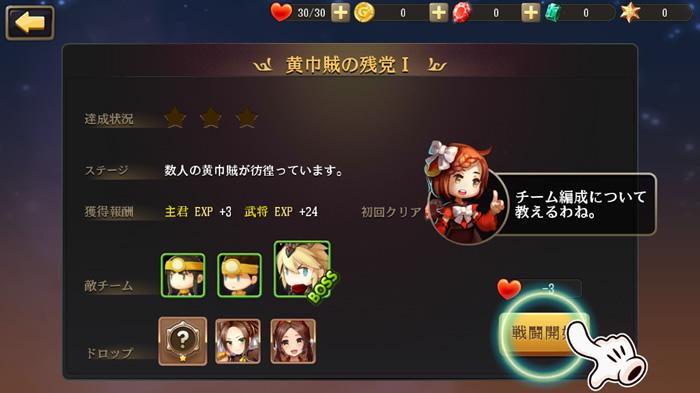 オススメ無料バトルRPGアプリ、幻想少女の第一ステージ(雪原敵襲、黄巾賊の残党Ⅰ)