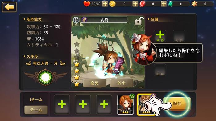 オススメ無料バトルRPGアプリ、幻想少女のチーム編成のやり方
