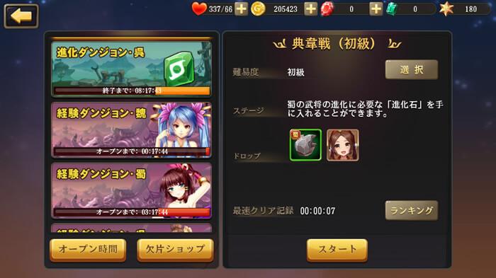 オススメ無料バトルRPGアプリ、幻想少女のイベントダンジョンの紹介