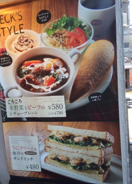 板橋駅にあるBECK'S COFFEE SHOPにごろごろ冬野菜とビーフのシチュープレートが描かれた看板がありました