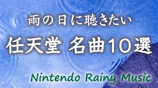 雨の日に聴きたい任天堂ゲーム音楽の10曲メドレー