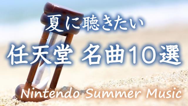 夏に聴きたい任天堂ゲーム音楽の10曲メドレー