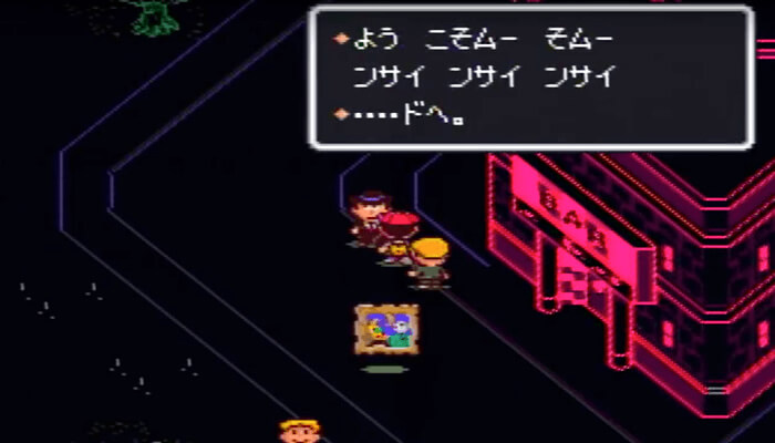 任天堂ゲームのトラウマシーン&キャラランキング4位、MOTHER2よりムーンサイド