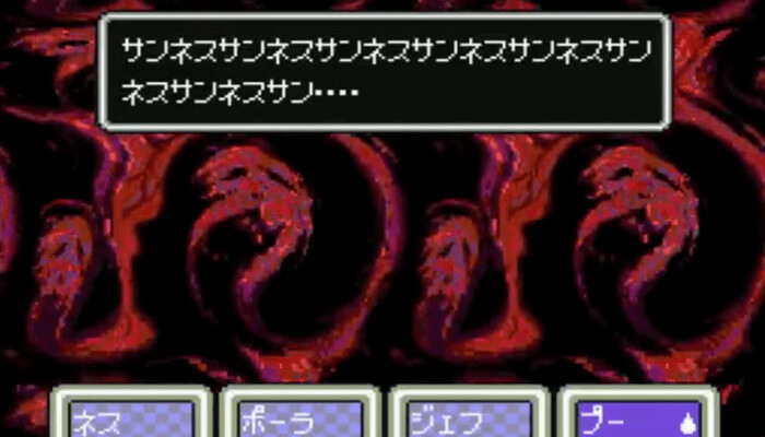 任天堂ゲームのトラウマシーン&キャラランキング1位、MOTHER2よりギーグ第2形態