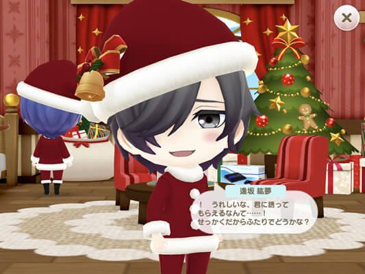 ボイきらの逢坂紘夢のセリフ。!うれしいな、君に誘ってもらえるなんて……!せっかくだからふたりでどうかな?