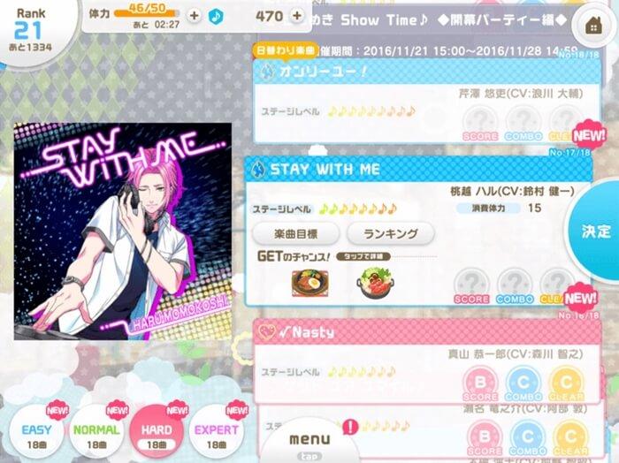 女性向けオススメ音ゲーアプリ、ボーイフレンド(仮)きらめき☆ノートの豊富なジャンル紹介