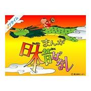 アマゾンプライムでまんが日本昔ばなしが無料で視聴できます