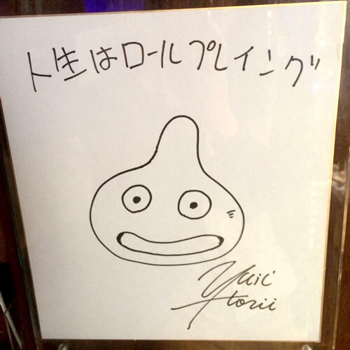 ルイーダの酒場の内観、堀井雄二先生のサイン