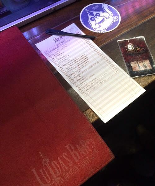 ルイーダの酒場の注文表