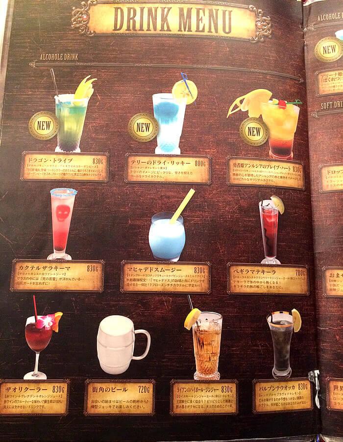 ルイーダの酒場のドリンクメニュー表
