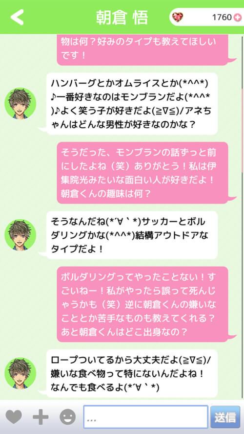 ときめき彼氏の朝倉悟の誕生日や性格など、プロフィールを聞き出してみました