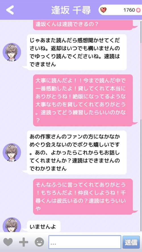 ときめき彼氏の逢坂千尋の誕生日や性格など、プロフィールを聞き出してみました