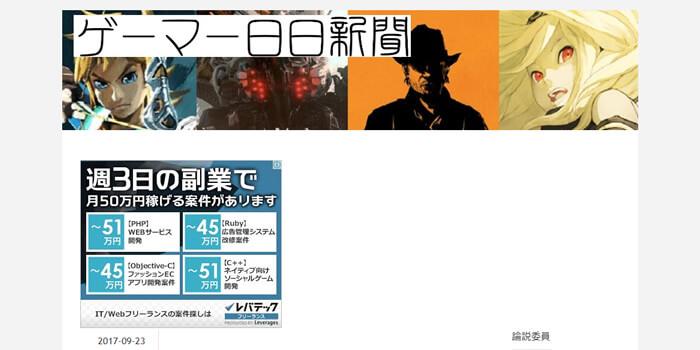 おもしろいゲームブログ紹介。ゲーマー日日新聞