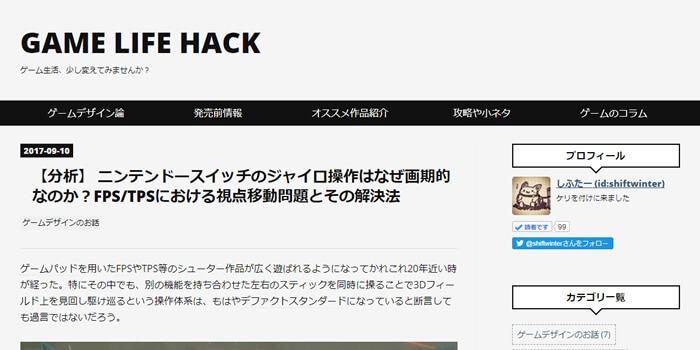 おもしろいゲームブログ紹介。GAME LIFE HACK