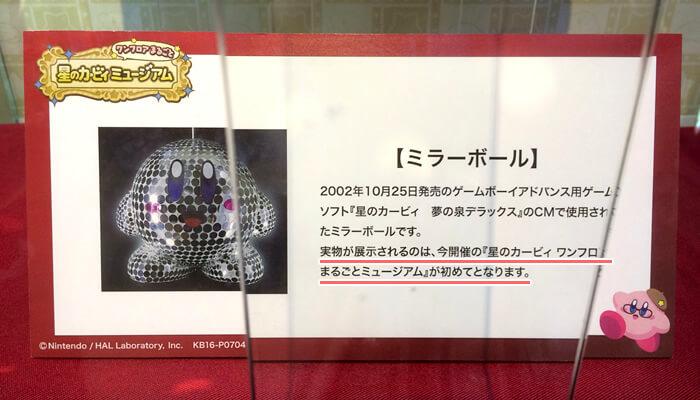 星のカービィ 夢の泉デラックスのCMで使われたカービィのミラーボール