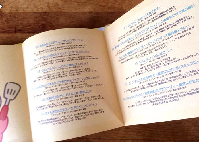 Kirby Cafeで買ったThe Sound of Kirby Café/サウンド・オブ・カービィカフェのブックレット