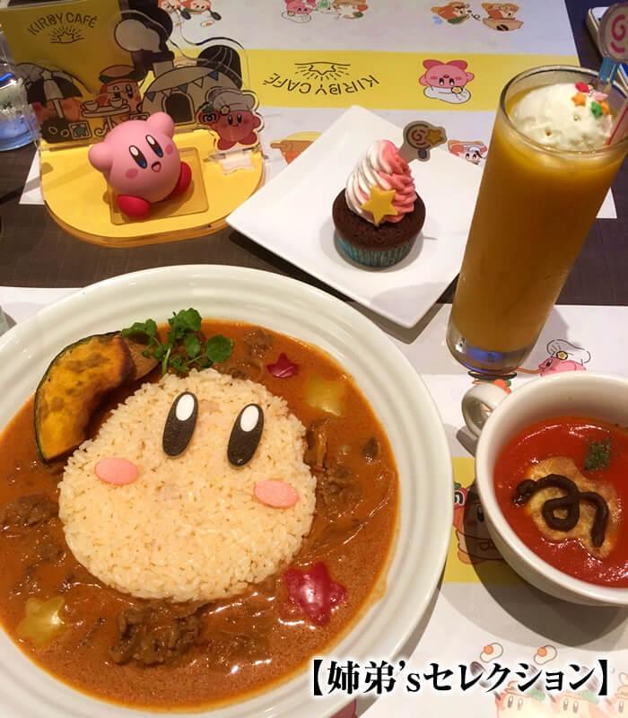 カービィカフェの料理写真。ワドルディのぜいたくハヤシライス、むてきキャンディーカップケーキ、オレンジオーシャングラニータ、マキシムトマトのカップスープ