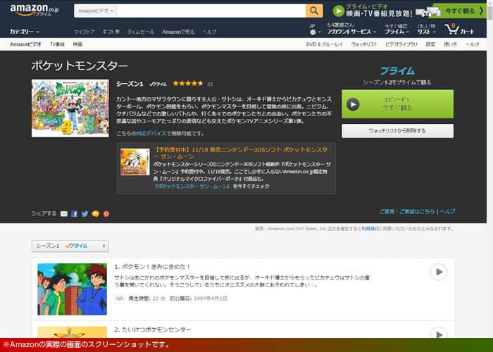 Amazon primeでアニメポケモン初代が見放題です