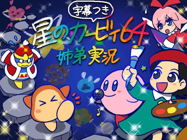 任天堂の星のカービィ64のボスラッシュを実況プレイ!