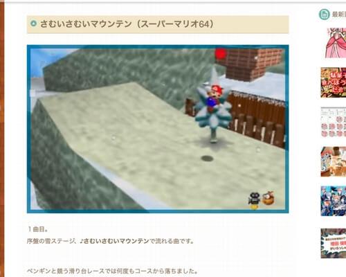 冬に聴きたい任天堂ゲームミュージック10曲メドレー1曲目、スーパーマリオ64よりさむいさむいマウンテンを紹介している画像