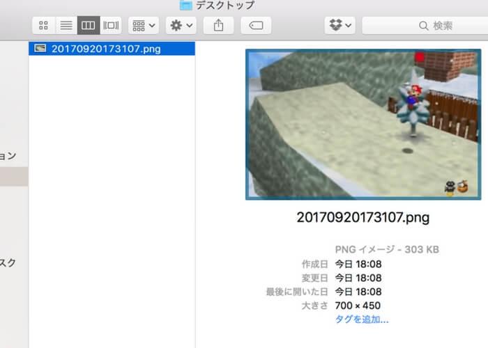 貼り直した画像のファイルサイズが軽くなっているか、実際に保存して確認