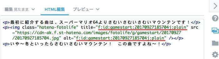 はてなブログHTML編集でのtitleとaltの付け方の説明