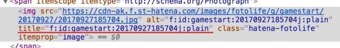 はてなブログのtitleについてのソースビュー