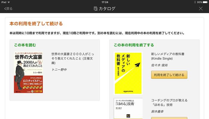 アマゾンプライムリーディング、11冊目以降をダウンロードしたときのダイアログ画面