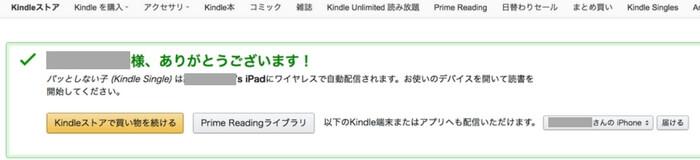 アマゾンプライムリーディング、読み放題をKindleアプリ、端末に自動配信されます