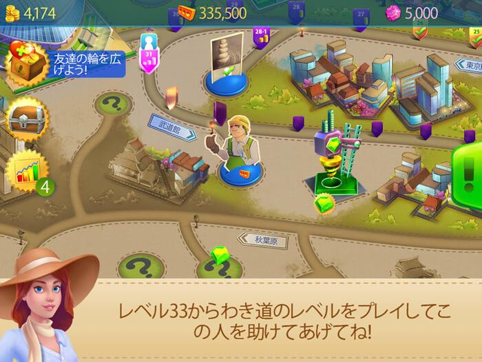 グミドロップアップデート後のマップ画面。左下で美しいサムがしゃべっている