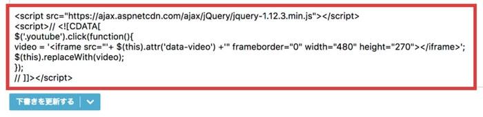 YouTube動画の埋め込みを軽くするjQueryを記述しました