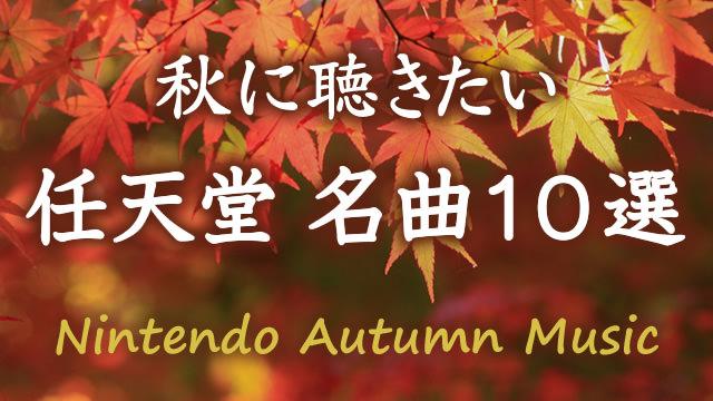 憂鬱がクセになる!秋に聴きたい任天堂ゲーム任天堂ゲーム音楽の10曲メドレー
