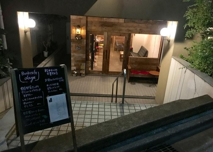 東京都内にあるブックカフェ、Bookcafe daysの紹介