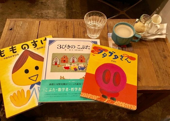 ブックカフェデイズのでコーヒーを注文しました。一緒に絵本を読みました