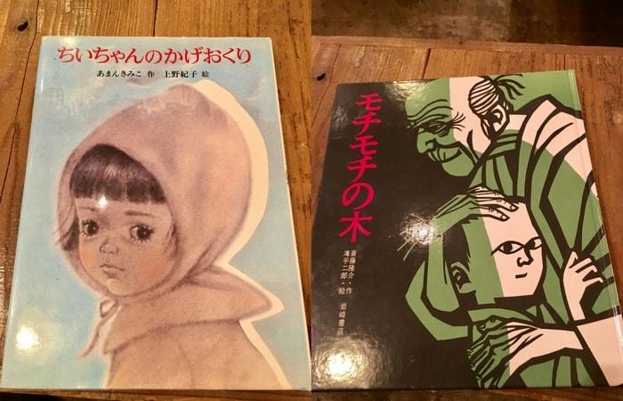 Bookcafe daysには、モチモチの木やちいちゃんのかげおくりといった昔懐かしい絵本が置いてありました
