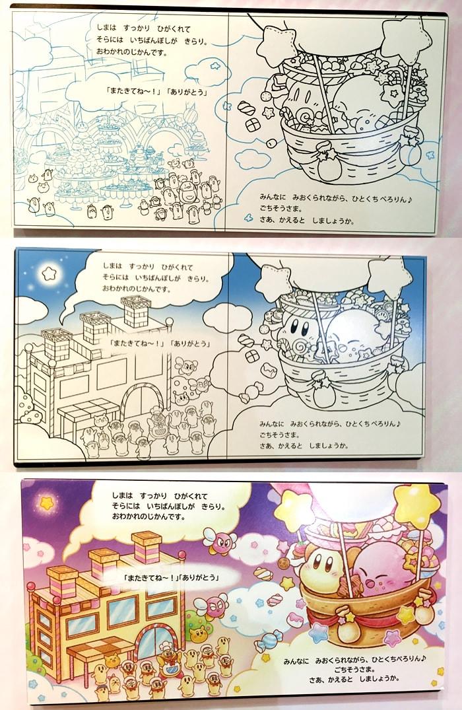 上野ヤマシロヤ、ワンフロアまるごとカービィ絵本のせかい、ラフ画の展示