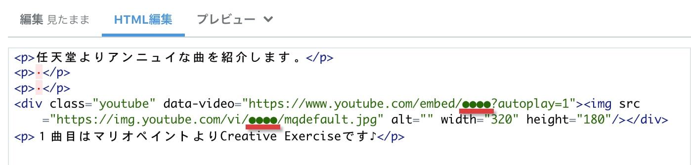 はてなブログにYouTube動画の埋め込みの際に重くなるのを防いでくれる、軽くする方法を説明