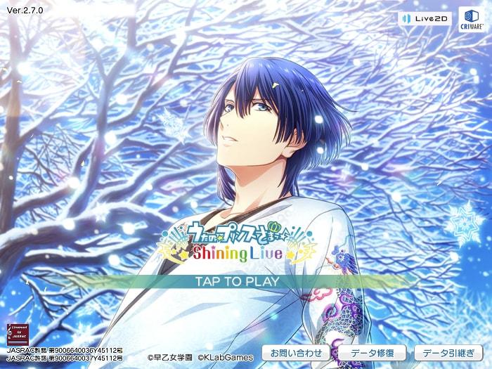 うたの☆プリンスさまっ♪ Shining Live(シャニライ)のタイトル画面