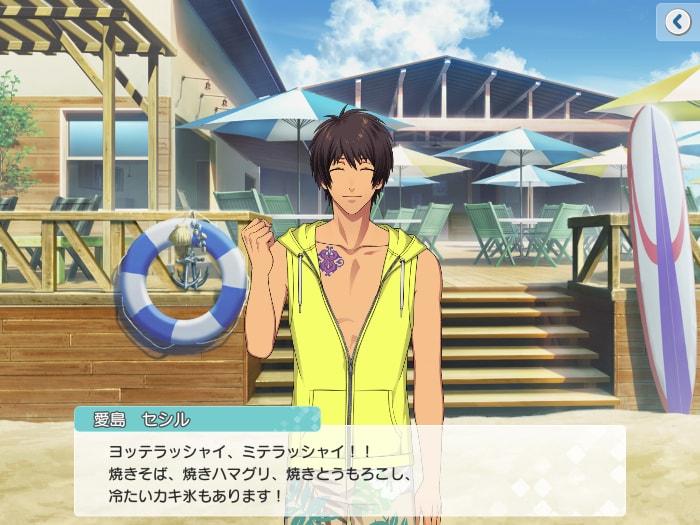 うたの☆プリンスさまっ♪ Shining Live(シャニライ)のストーリー画面