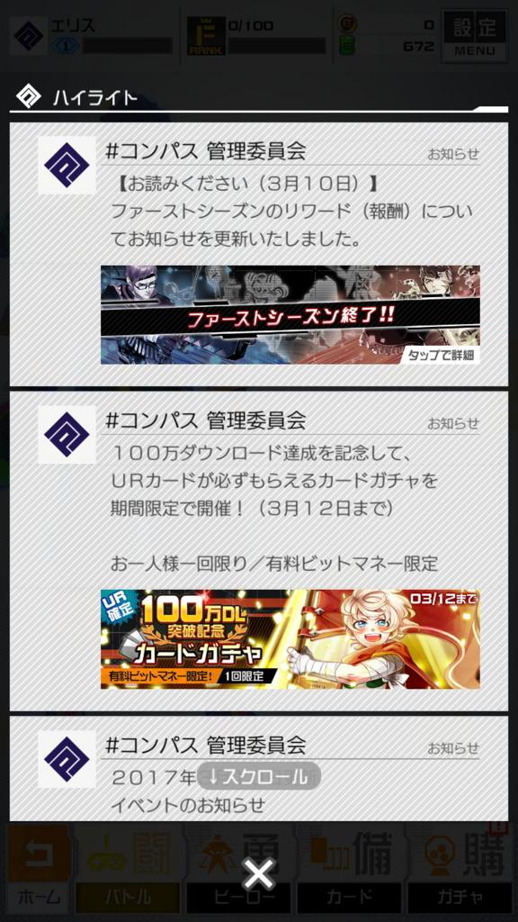 f:id:gameui:20170311232512j:plain:w375