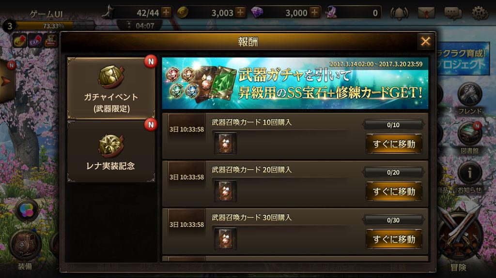 f:id:gameui:20170318142523j:plain