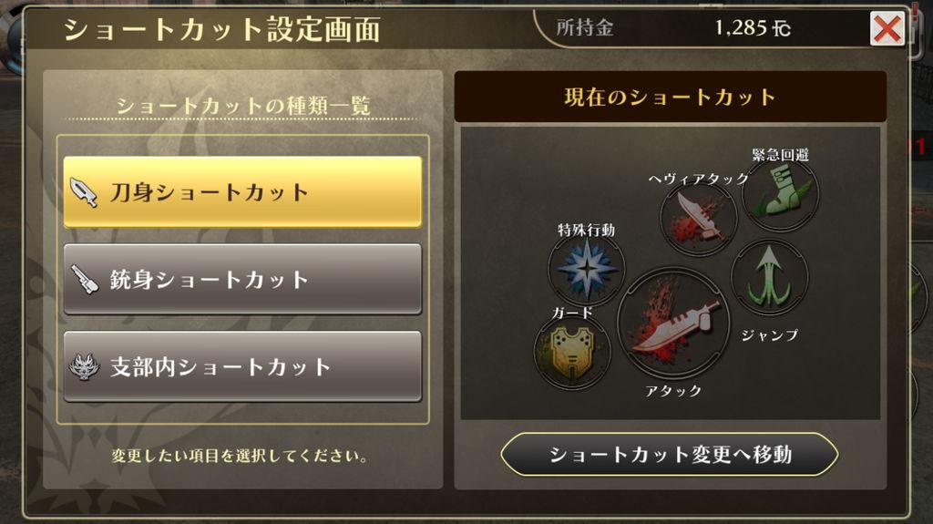 f:id:gameui:20170318145340j:plain